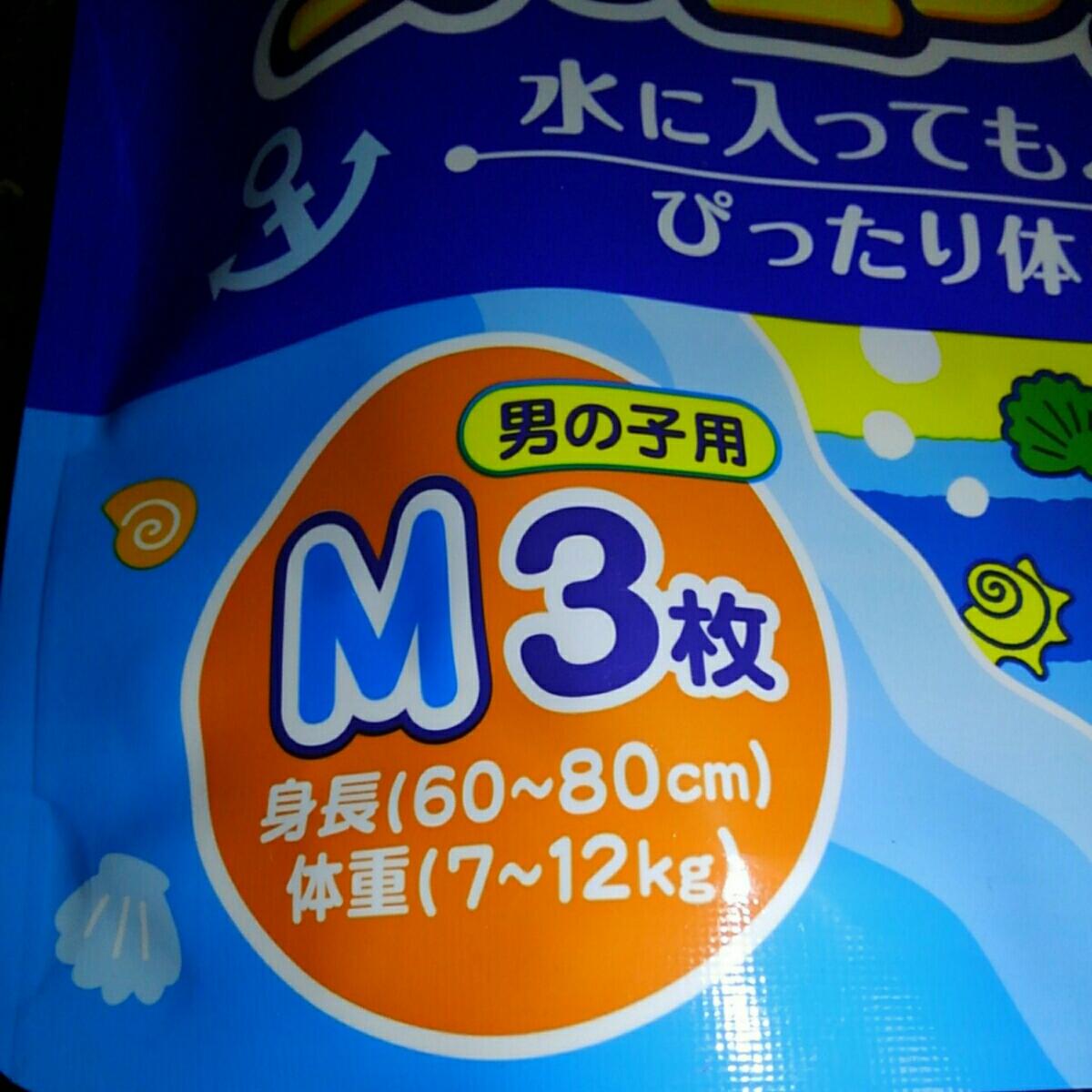 【未開封】グーン(GOON) スイミングパンツ 水遊び用♪Mサイズ(7~12kg ) 男の子用 3枚×4袋=12枚♪②_画像2