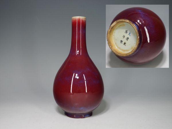 【 大清乾隆年製 】銘 中国清時代 辰砂釉大花瓶 辰砂釉花瓶 高さ約26cm 唐物 中国古玩 陶