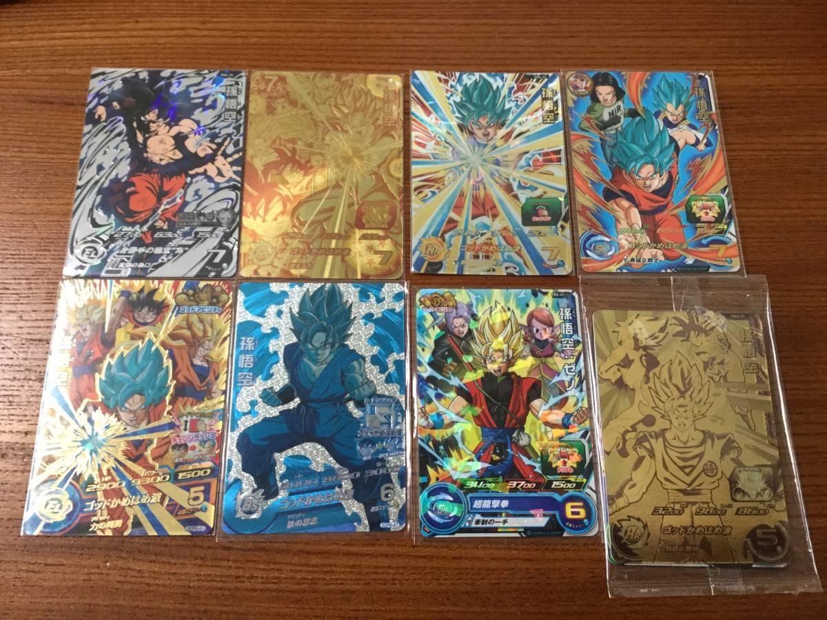 スーパードラゴンボールヒーローズ 孫悟空 身勝手の極意 兆 UR ほか 店頭配布カード 8枚セット