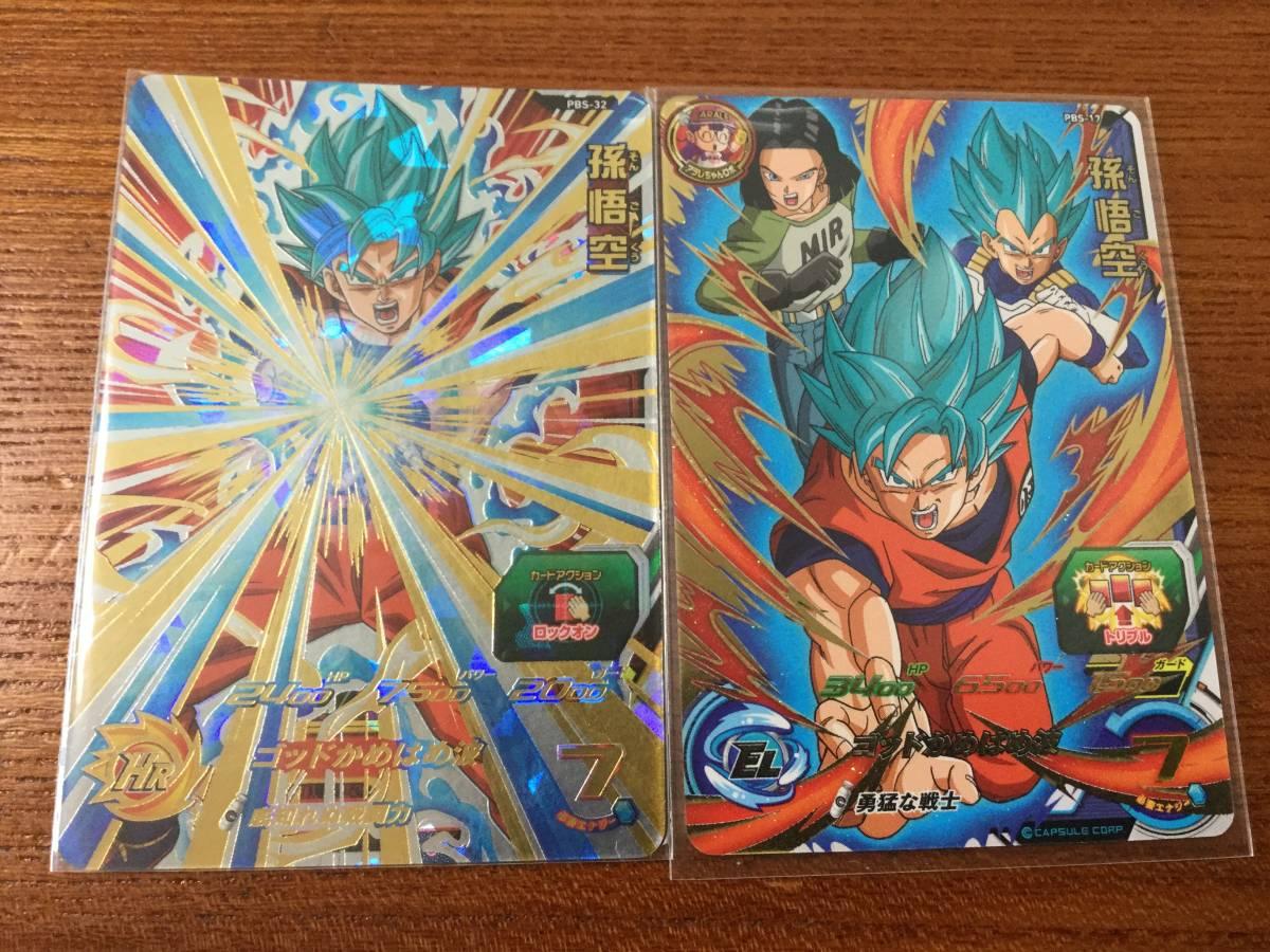 スーパードラゴンボールヒーローズ 孫悟空 身勝手の極意 兆 UR ほか 店頭配布カード 8枚セット_画像4