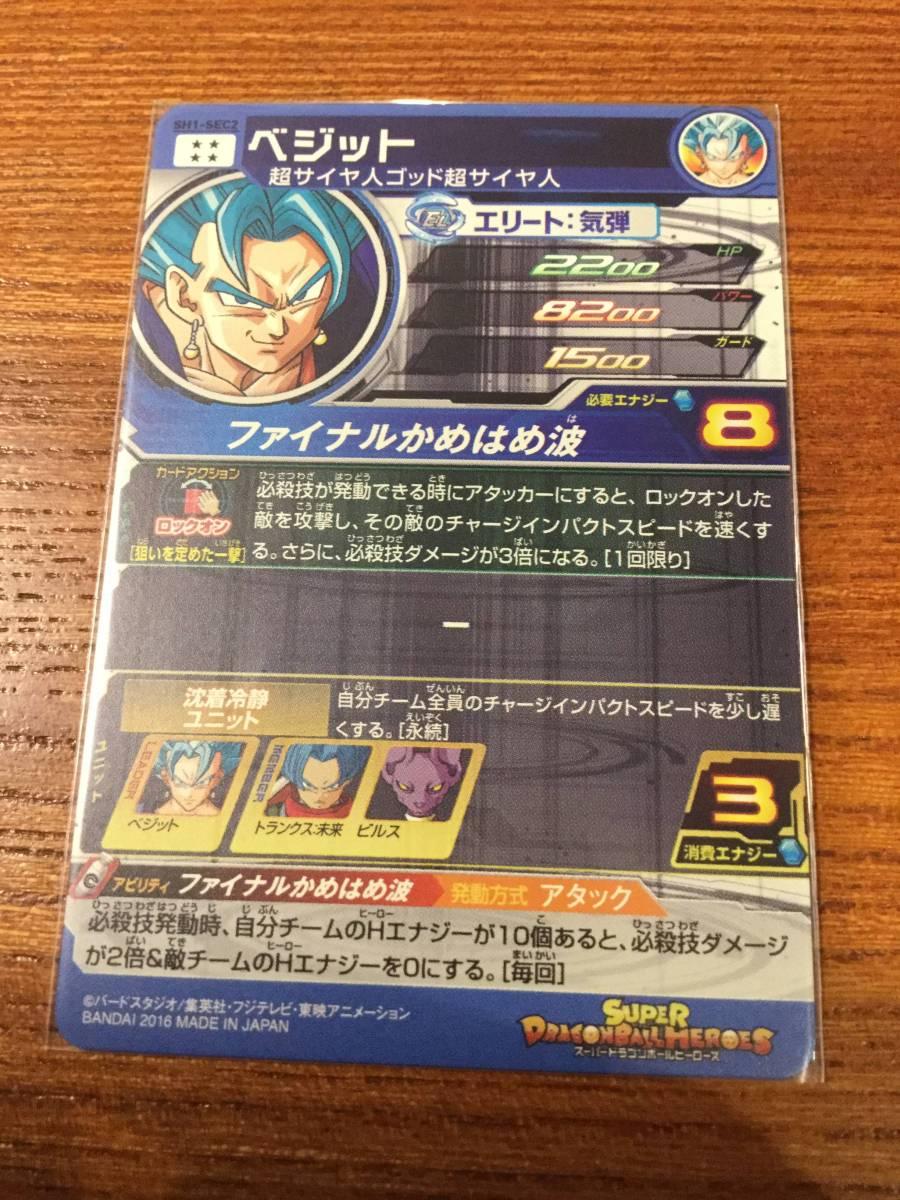 スーパードラゴンボールヒーローズ 1弾 SEC ベジット ブルー_画像2