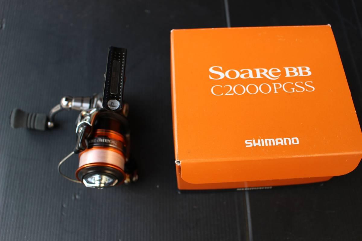 シマノSoaRe BB C2000PGSS