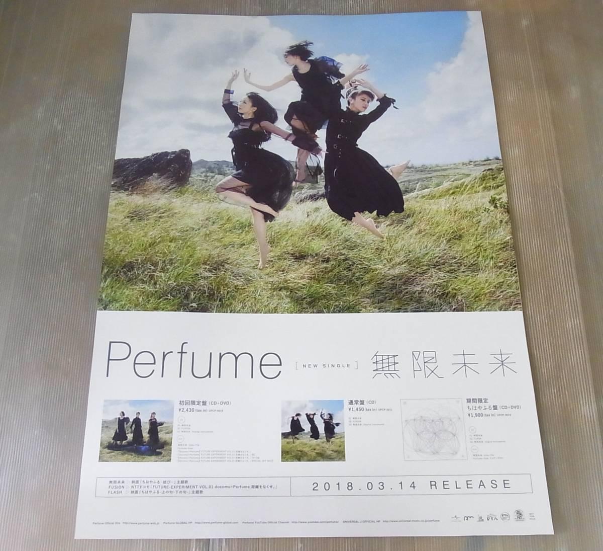 未使用★ Perfume 無限未来 ★告知ポスター
