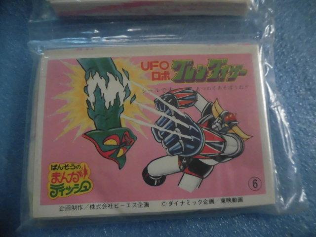 当時物 昭和レトロ UFOロボ グレンダイザー ティーシュ6連シール付き 新品_画像6
