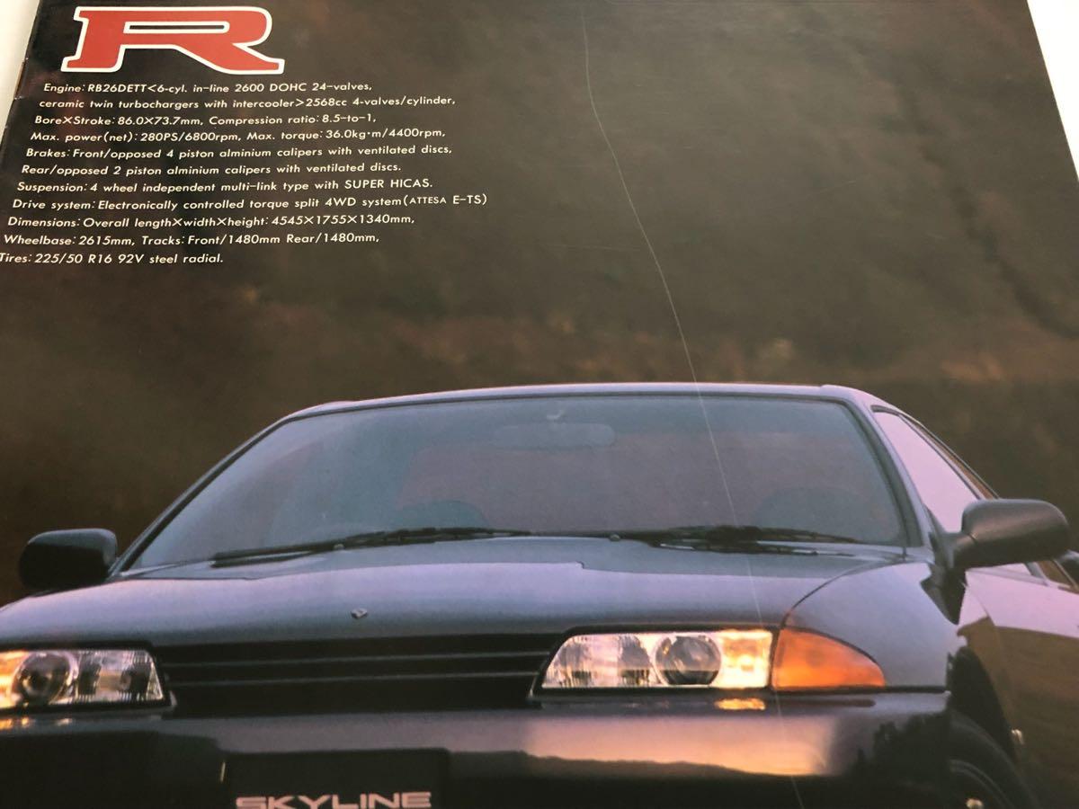 BNR32 スカイラインGT-R カタログ 1994年2月版 _画像2