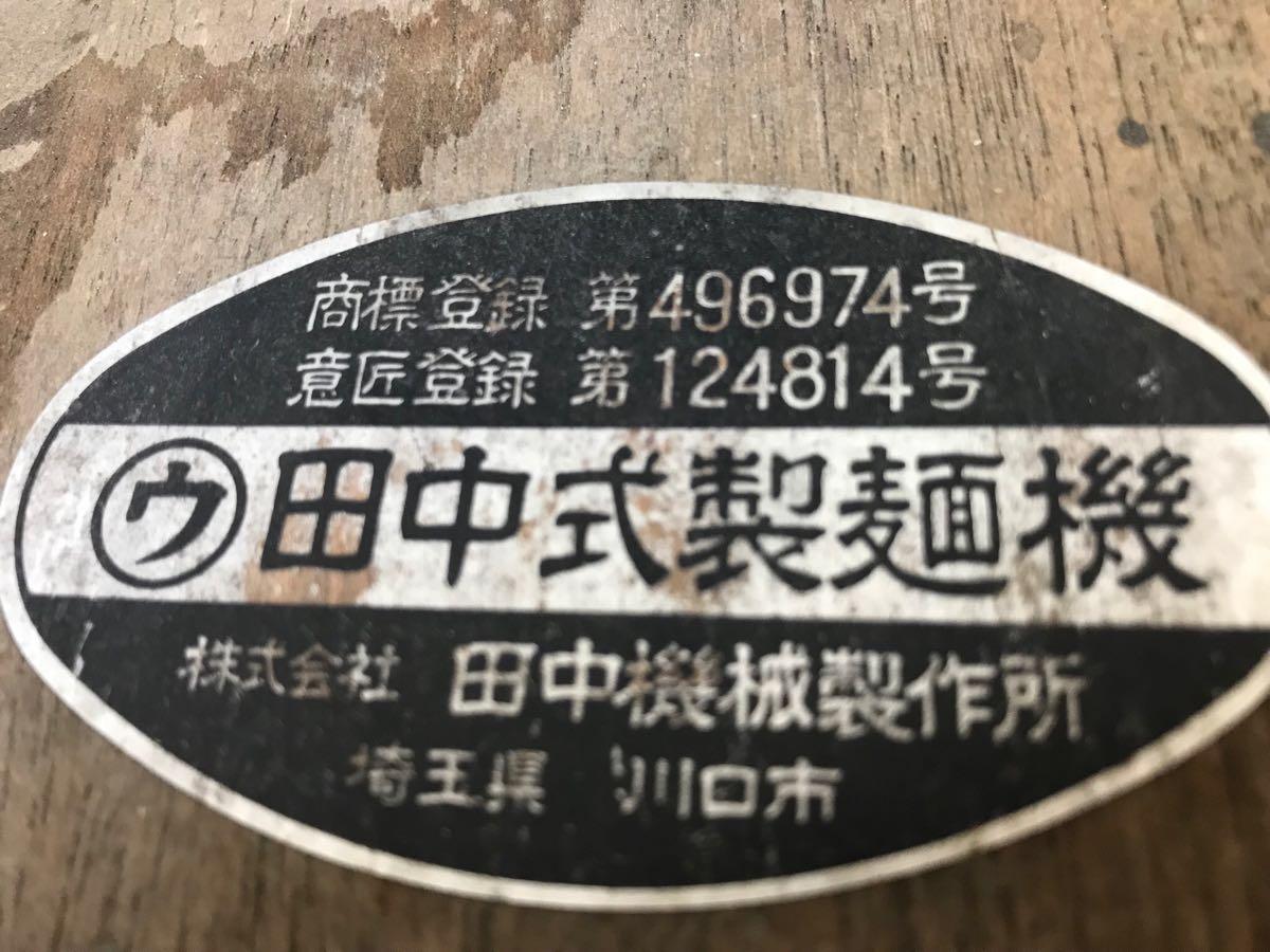 十勝そば ♪麺打ち♪ 製麺機♪ 田中式 ♪手打ち ♪そば道場 ♪うどん_画像4