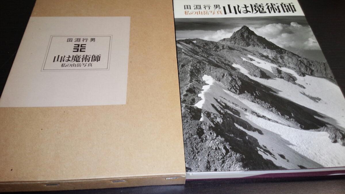 田淵行男 山は魔術師 私の山岳写真_画像2