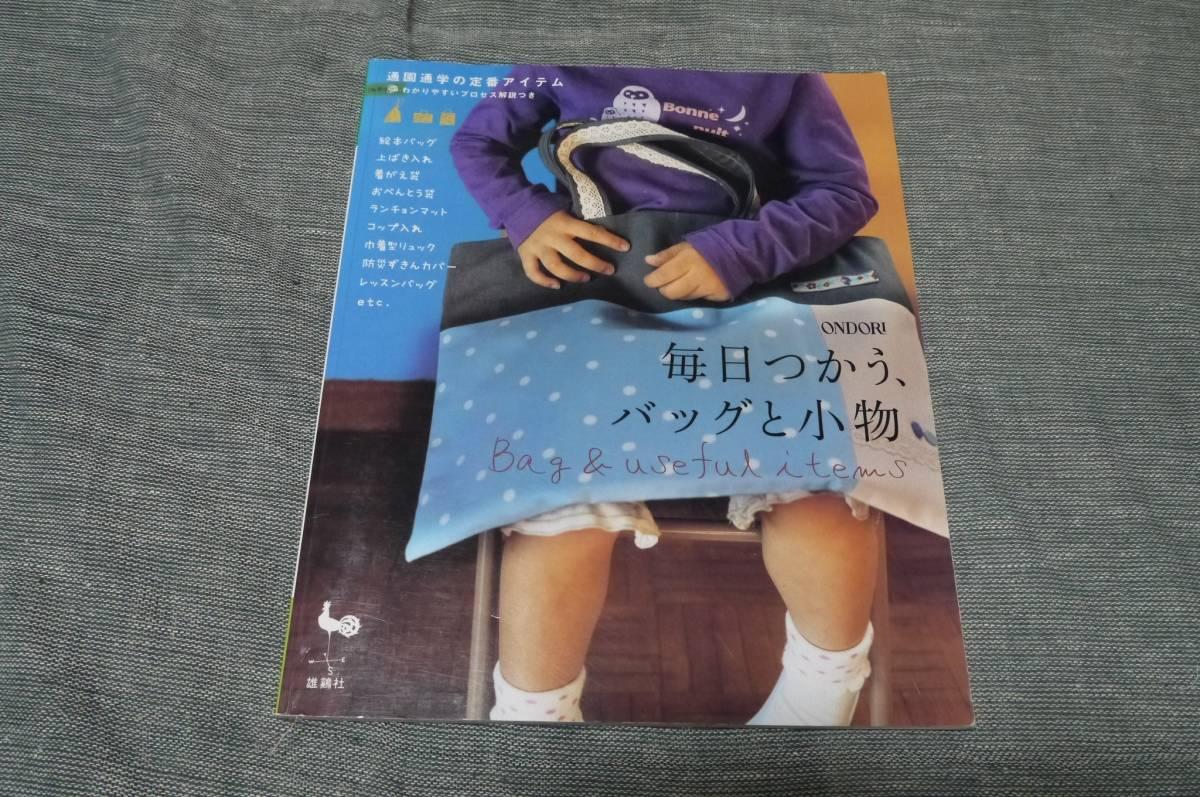 used☆毎日つかう、バッグと小物☆