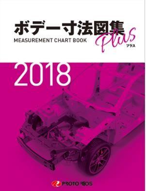 【即決】「ボデー寸法図集」 2018年度版_画像1