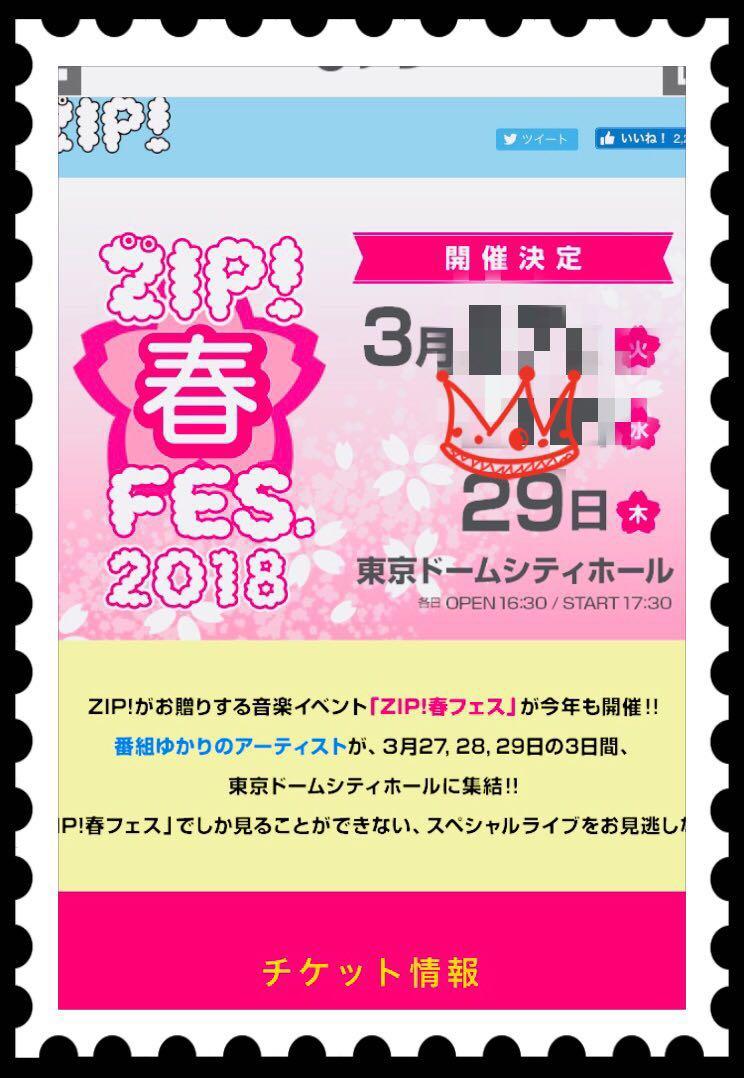★3/29(木) ZIP!春フェス2018バ...