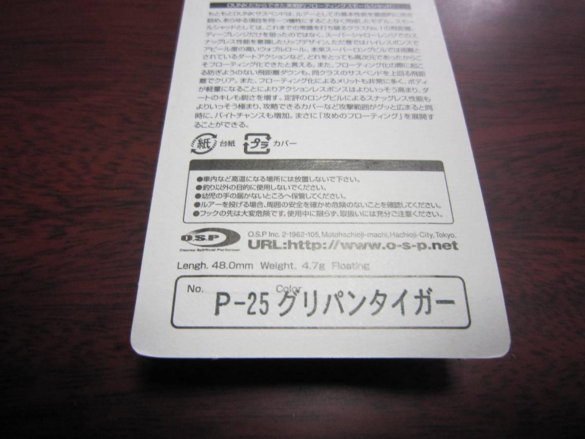 即決 OSP ダンク グリパンタイガー 新品_画像4