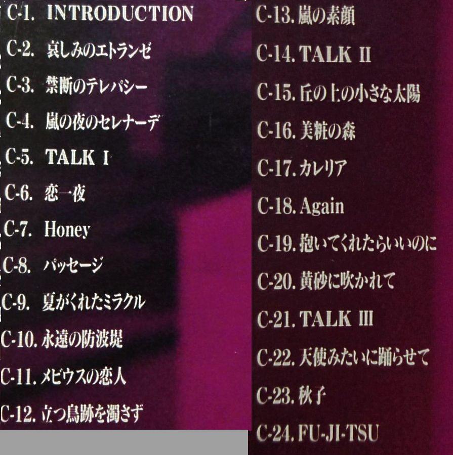 LD 工藤静香 SHIZUKA CONCERT 89 AUTOUMN SPECIAL ★レーザーディスク[5578RP]_画像3