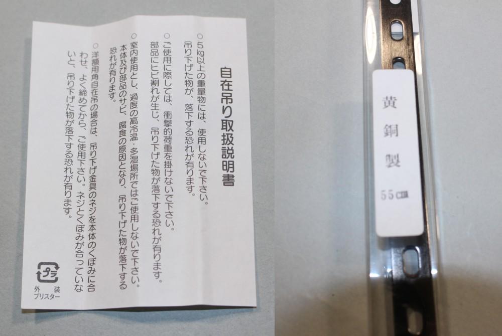 茶道具 床の間用 掛軸自在金具黄銅製55㎝(中サイズ)定形外郵便290円~◆創美堂_画像4