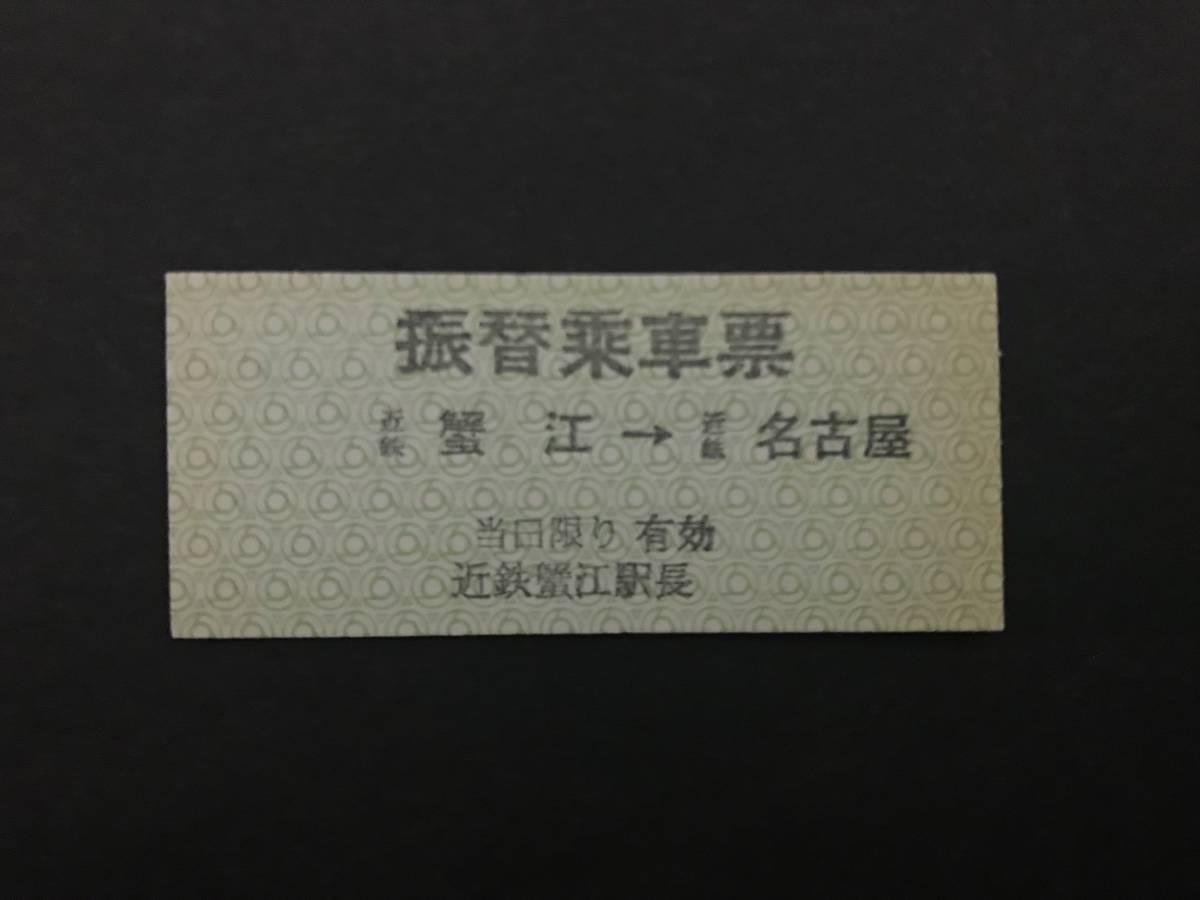 15.近鉄蟹江→近鉄名古屋 近鉄 振替乗車票
