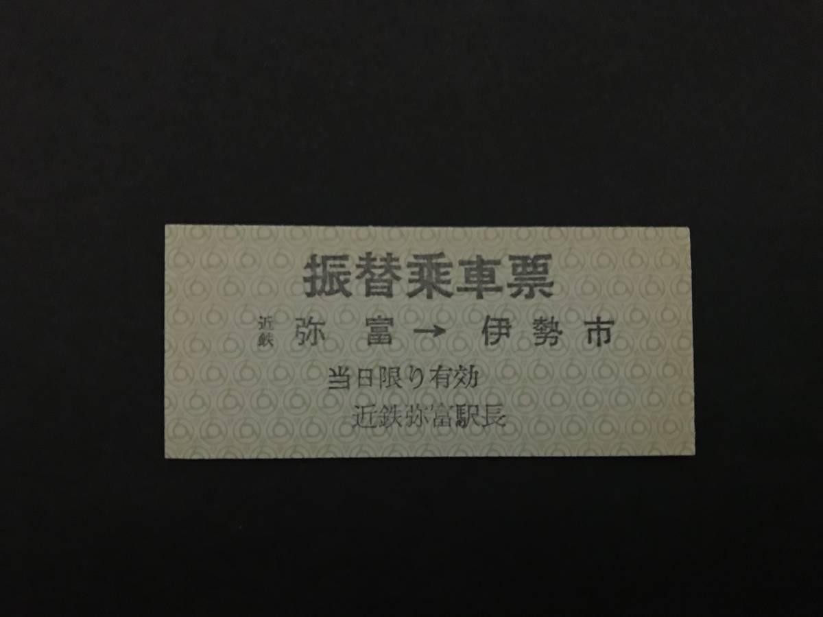 17.近鉄弥富→伊勢市 近鉄 振替乗車票