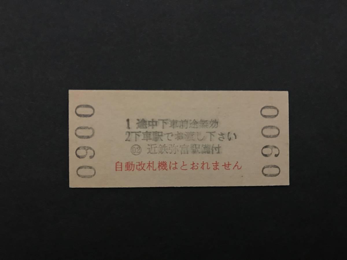 17.近鉄弥富→伊勢市 近鉄 振替乗車票_画像2