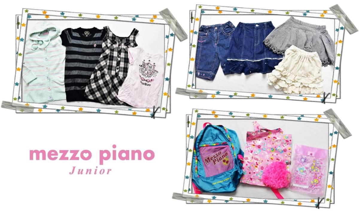 【mezzo piano メゾピアノ】 送料無料!! 140サイズ まとめて8点セット バッグ3点おまけ付けます!!