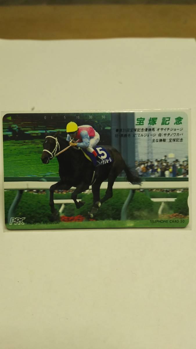 PRC Osaichi George 31st Takarazuka Memorial telephone card unused