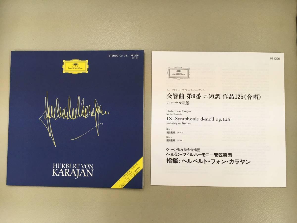 カラヤン ベートーヴェン交響曲全集 9枚組 第9リハーサル風景17cmLP付 ベートーベン Beethoven Karajan ベルリン フィルハーモニー管弦楽団_画像4