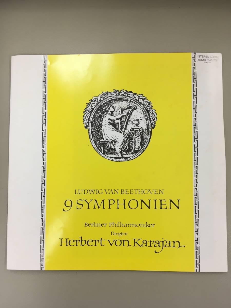 カラヤン ベートーヴェン交響曲全集 9枚組 第9リハーサル風景17cmLP付 ベートーベン Beethoven Karajan ベルリン フィルハーモニー管弦楽団_画像3