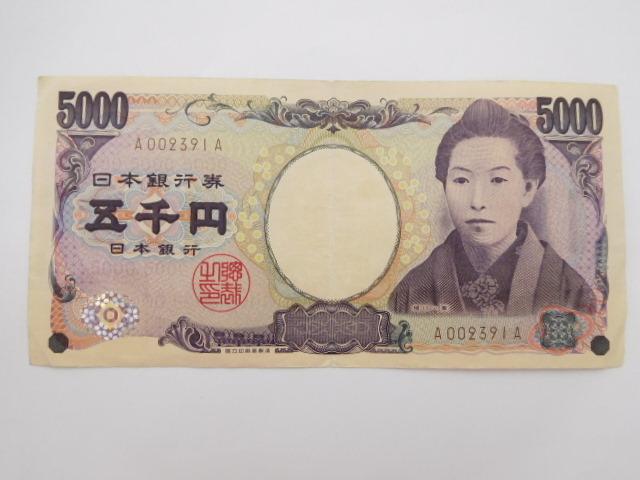 ★日本銀行券E号5,000円 樋口一葉5,000円 A-A券 流通品