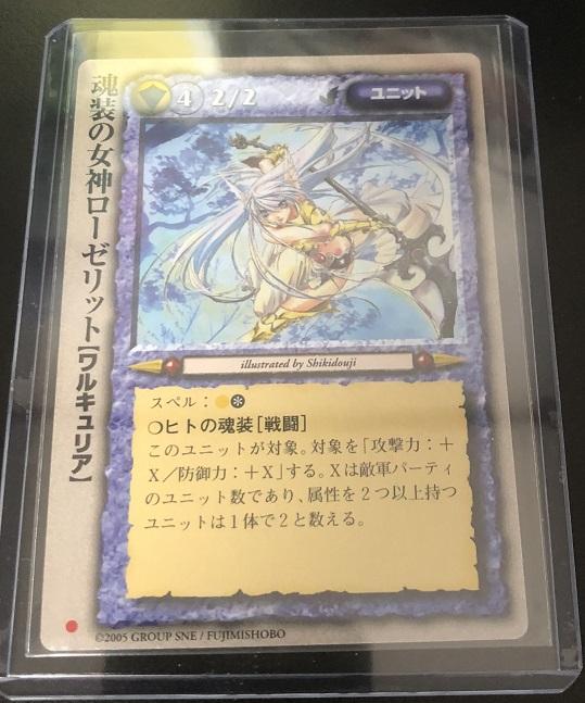 モンコレ / プロモ / 魂装の女神ローゼリット_画像1