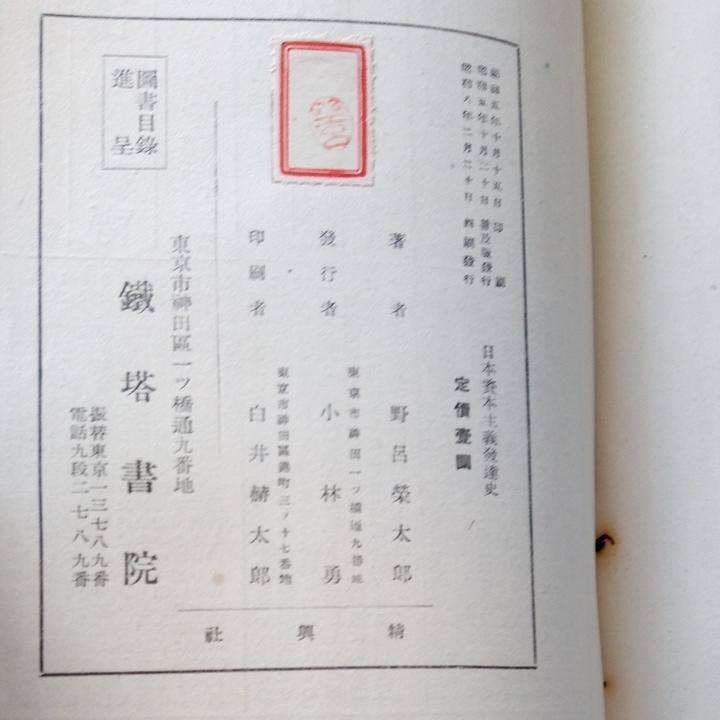 日本資本主義発達史 鉄塔書院 昭和8年4刷 野呂栄太郎_画像4
