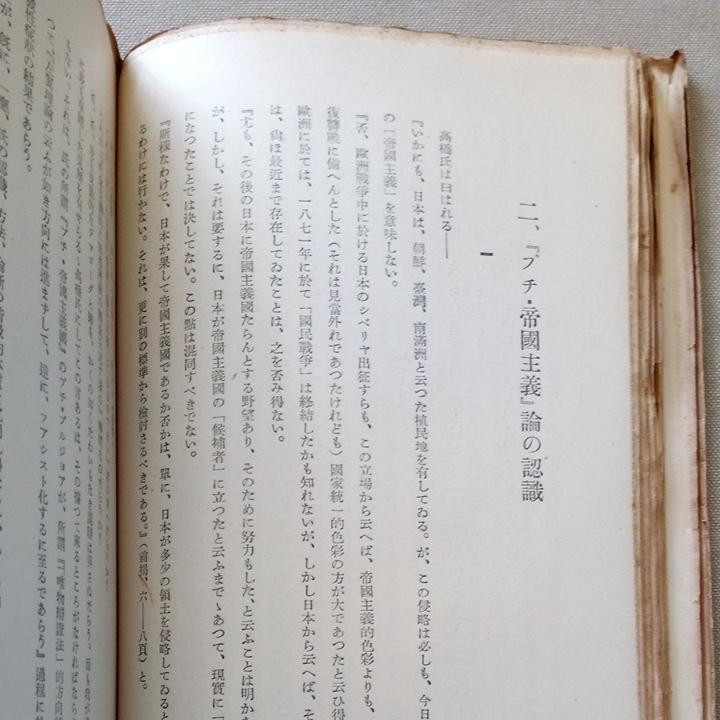 日本資本主義発達史 鉄塔書院 昭和8年4刷 野呂栄太郎_画像5