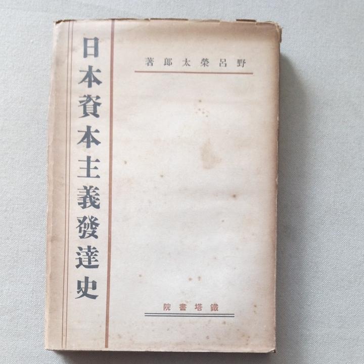日本資本主義発達史 鉄塔書院 昭和8年4刷 野呂栄太郎_画像1