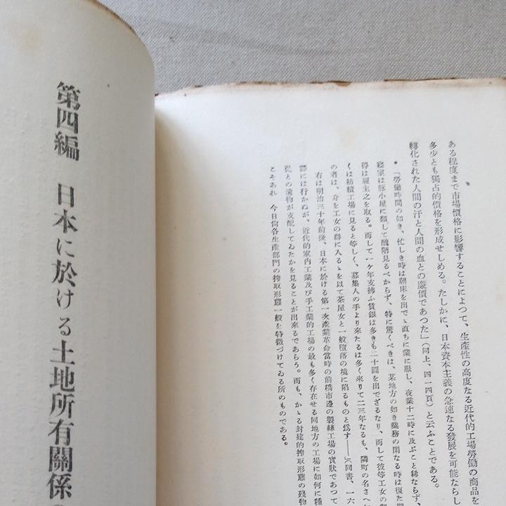 日本資本主義発達史 鉄塔書院 昭和8年4刷 野呂栄太郎_画像6