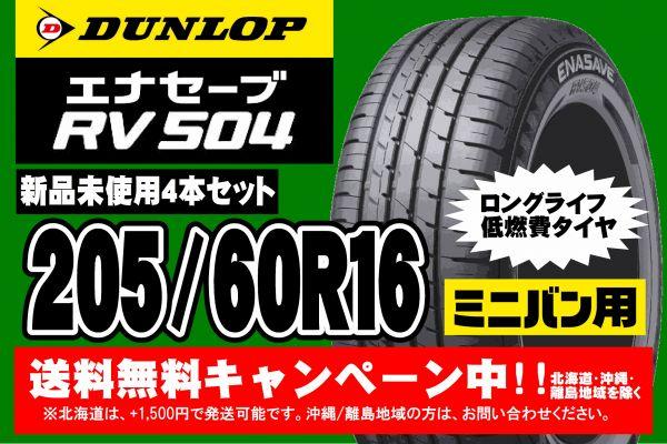 送料無料 2017年製以降 ダンロップ エナセーブ RV504 205/60R16 205/60-16 4本 新品 国産 ミニバン専用タイヤ