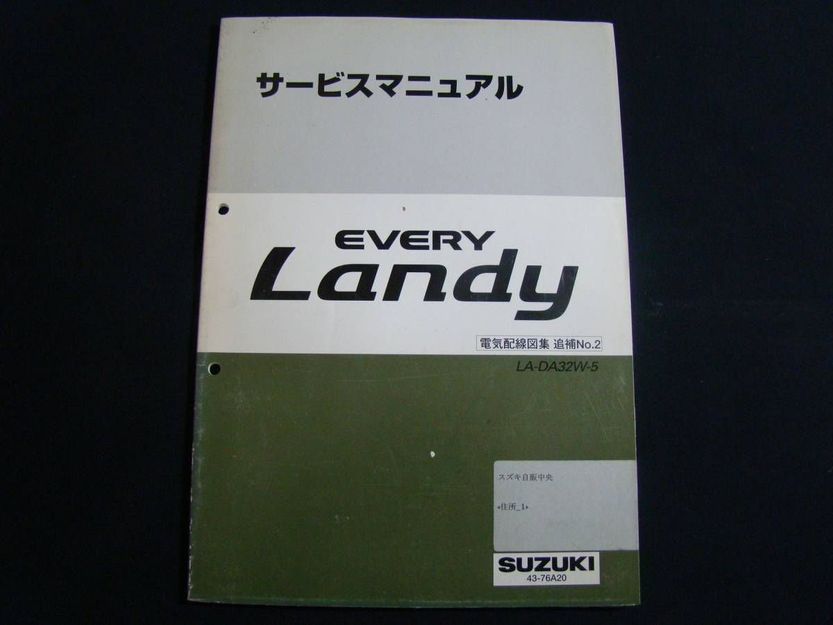 Every Landy Service Manual Da32w Electric Wiring Diagram Compilation Jp No2 43