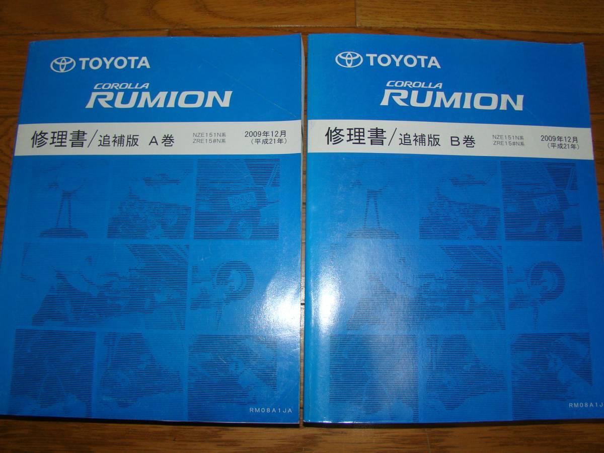 Toyota Corolla Rumion Nze151n Series Zre15n Repair Book 09 Wiring Diagram Manual Electric Compilation
