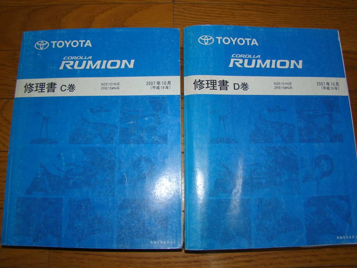 Electric Wiring Diagram Book : Toyota corolla rumion nze151n series zre15#n series repair book