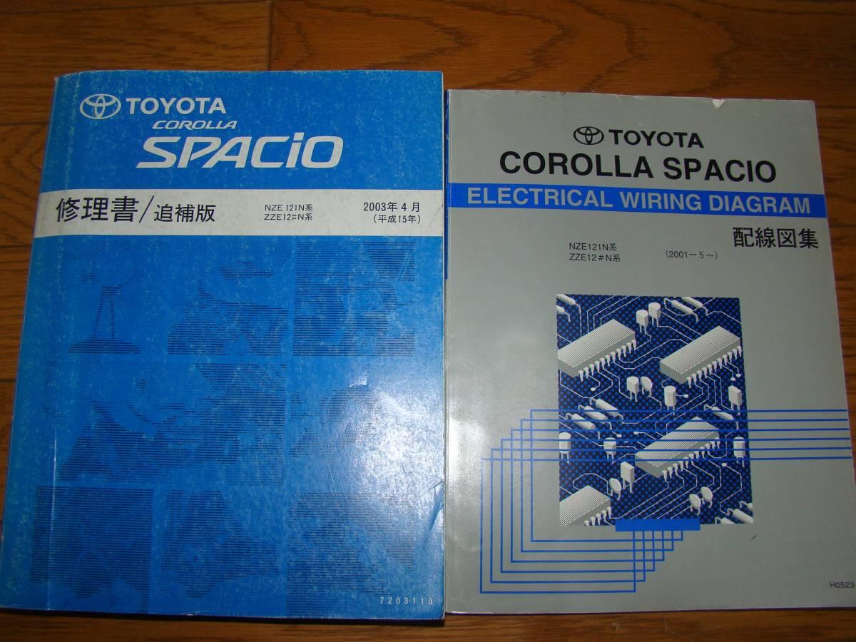 Toyota Corolla Spacio Nze121n Series Zze122n Repair Book 2003 Wiring Diagram Electric Compilation A B