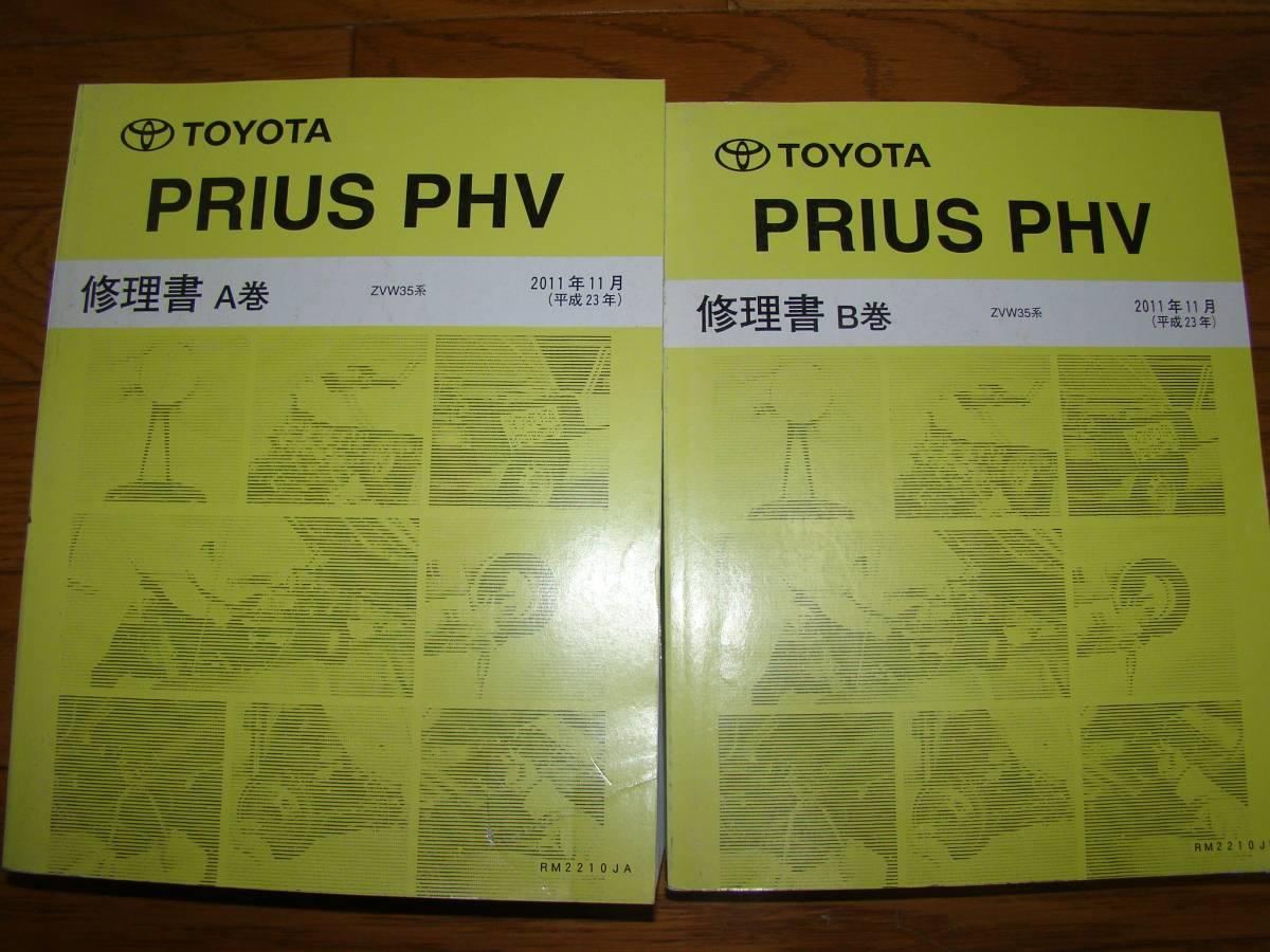 Prius Phv Zvw35 Series Repair Book New Model Manual Electric Wiring Toyota C Diagram Compilation A B D 6 Pcs