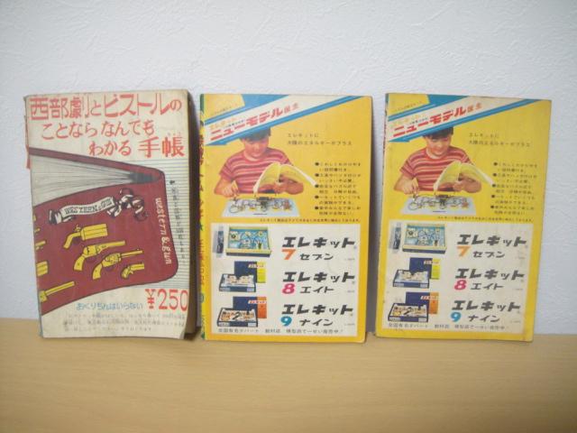 ★昭和レトロ 付録漫画 少年ふろく 鉄腕アトム 手塚治虫 3冊_画像2