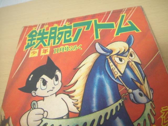 ★昭和レトロ 付録漫画 少年ふろく 鉄腕アトム 手塚治虫 3冊_画像5