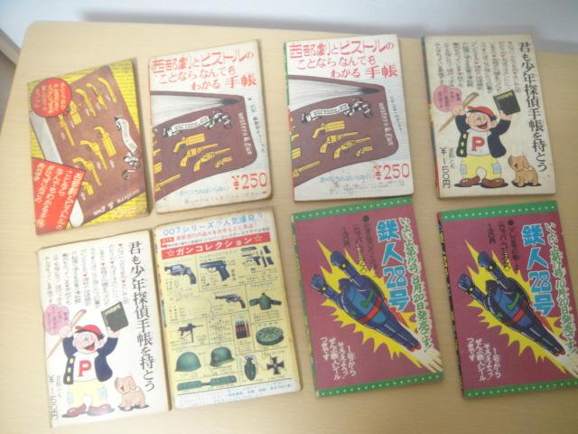 ★昭和レトロ 付録漫画 少年ふろく 横山光輝 鉄人28号 8冊_画像6