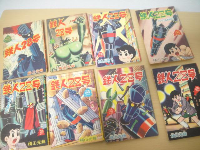 ★昭和レトロ 付録漫画 少年ふろく 横山光輝 鉄人28号 8冊