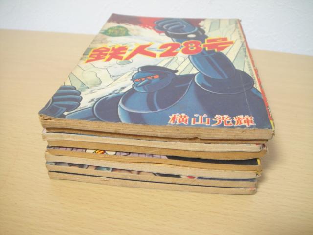 ★昭和レトロ 付録漫画 少年ふろく 横山光輝 鉄人28号 8冊_画像9