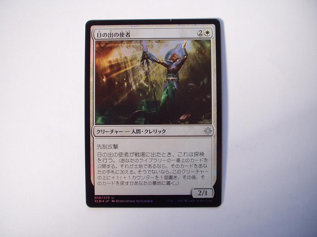 MTG 日の出の使者/Emissary of Sunrise foil 日本語1枚_画像1