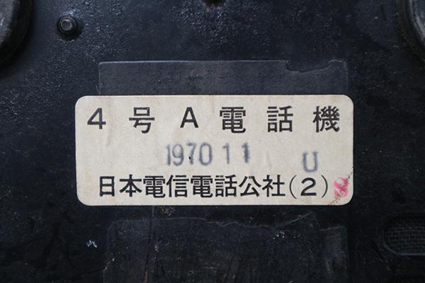 黒電話 4号A自動式 アンティーク レトロ 日本電信電話公社 電話機 ストレートコード ※商品説明欄に有り_画像5