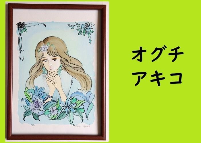 ★HA★版画☆オグチアキコ;少女★A3額装
