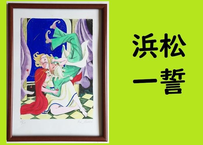 ★HA★版画☆浜松一誓;ピエロ★A3額装