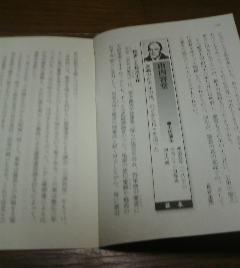 日本史有名人の晩年 山内容堂 波瀾の前半生の後、のどかな日々をおくった 切抜き_画像1