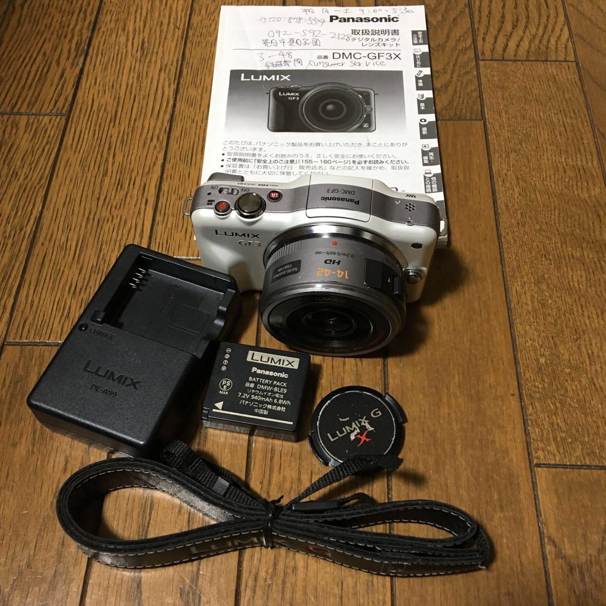 Panasonic LUMIX DMC-GF3X-K 電動ズームレンズキット(G X VARIO PZ 14-42mm F3.5-5.6 ASP