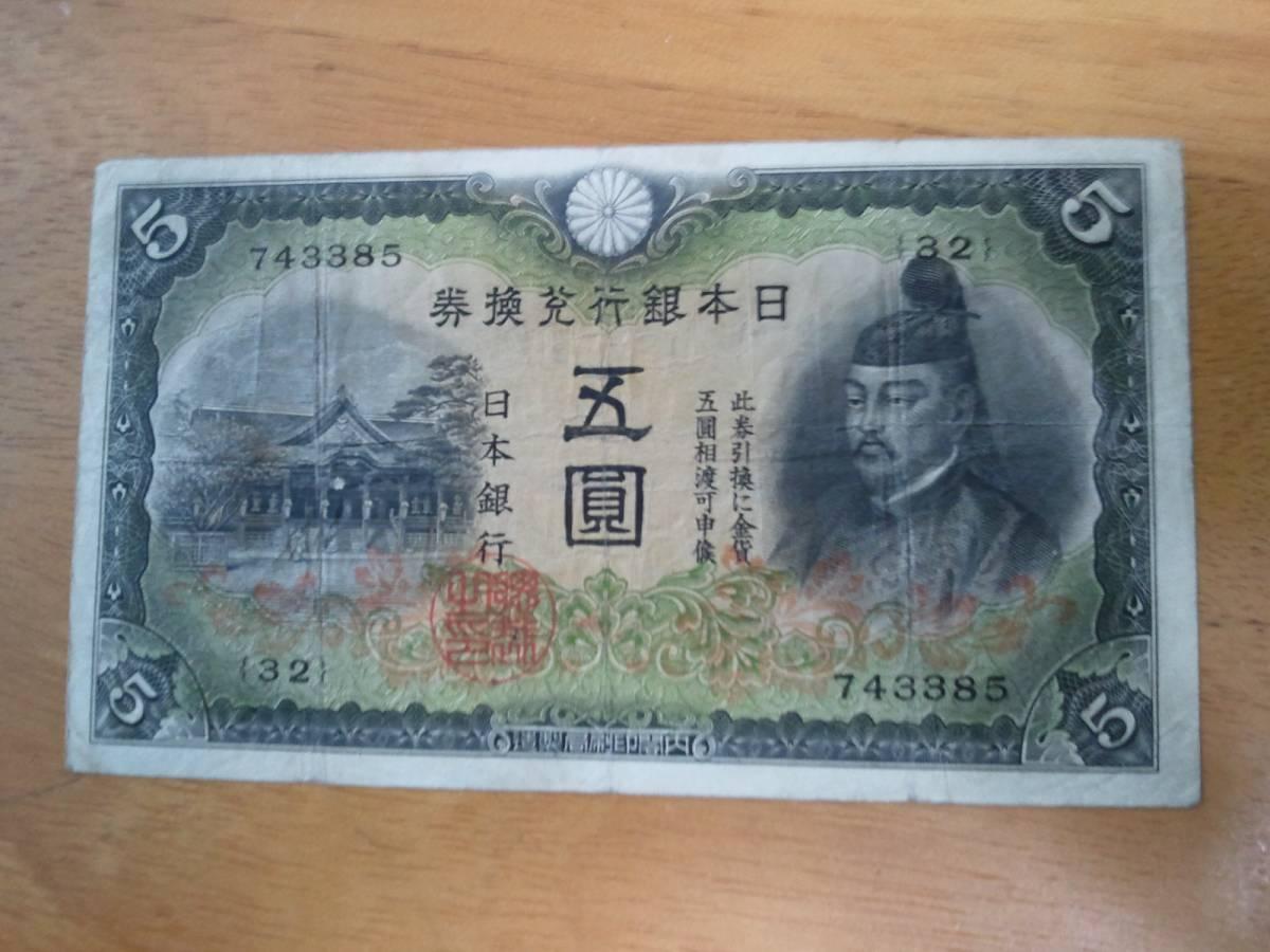 日本銀行兌換券 菅原道真 昭和2次5円札