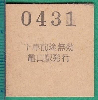 鉄道硬券切符5■亀山から一里塚 10円 34-7.17_画像2