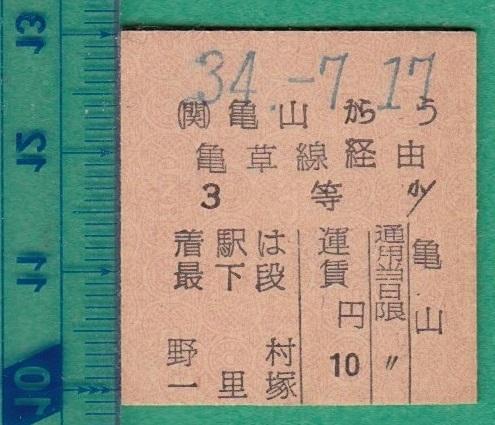 鉄道硬券切符5■亀山から一里塚 10円 34-7.17